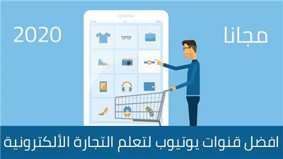 افضل قنوات يوتيوب عربية لتعلم التجارة الالكترونية