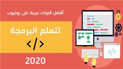 قائمة افضل قنوات يوتيوب عربية لتعلم البرمجة
